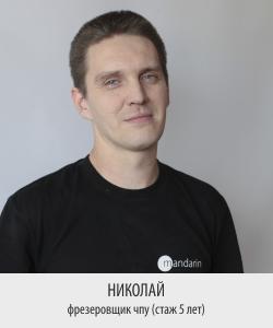 Скрипниченко алексей александрович директор ра мандарин на бесплатную консультацию