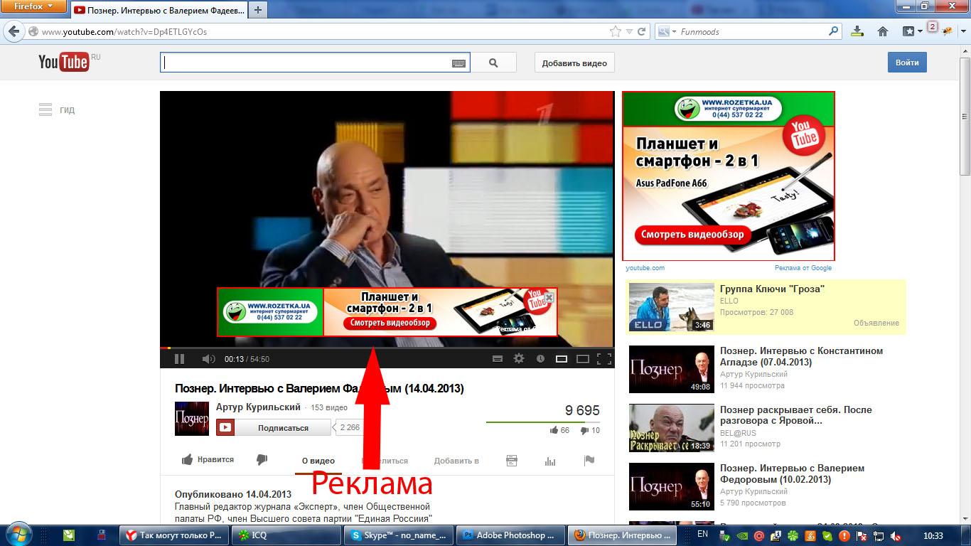 Как сделать рекламу своего канала на ютуб