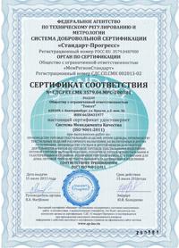 Сертификат на подушку для беременных