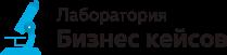лаборатория бизнес кейсов Евгения Ходченкова