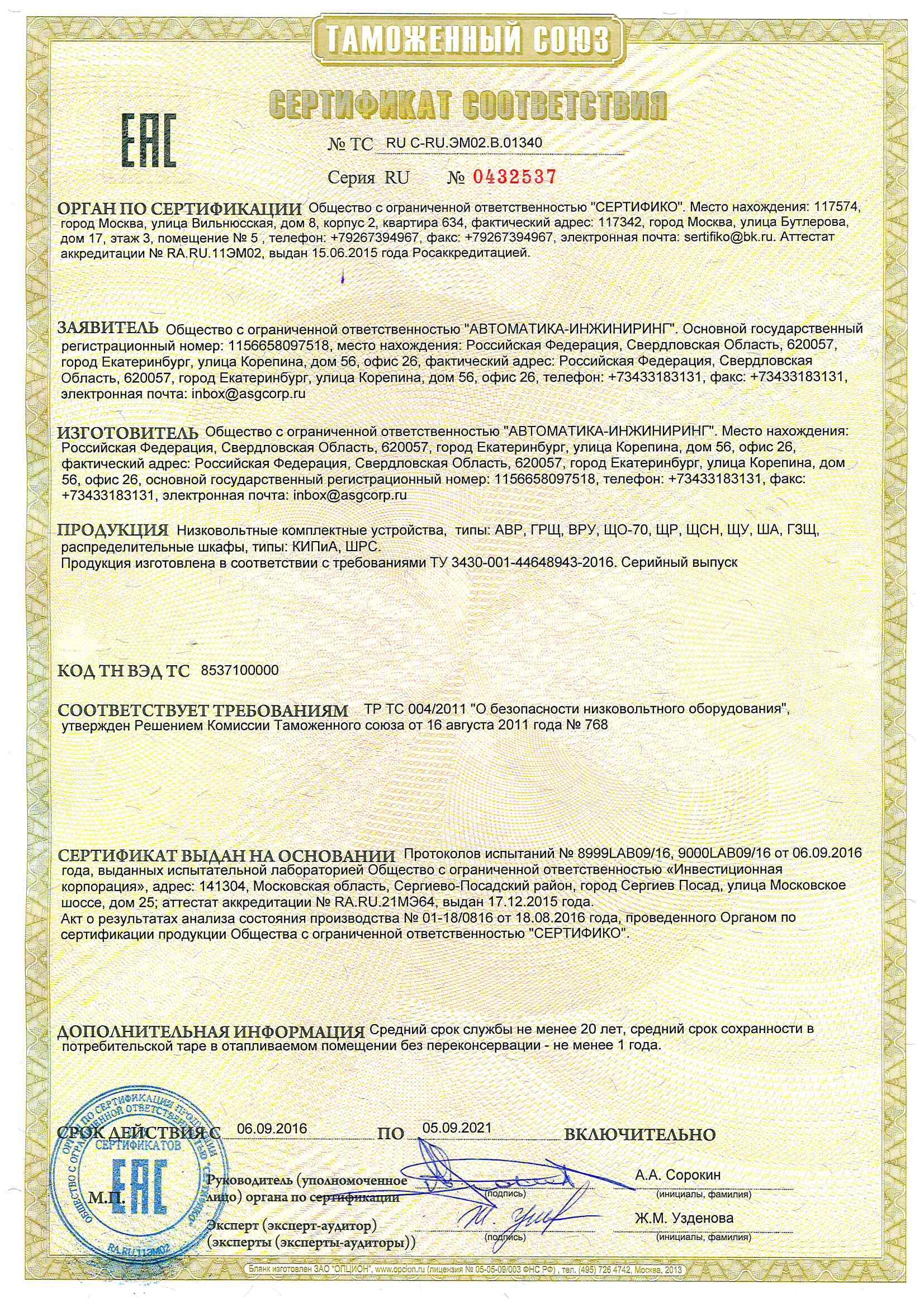 www drsk ru бланк заявки на получение техусловий