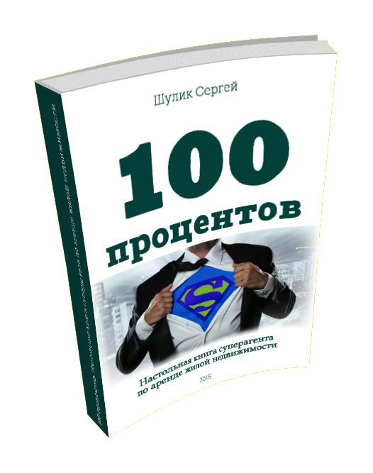 Скачать Учебник Успешного риэлтора Кладезь Полезных Советов Pdf