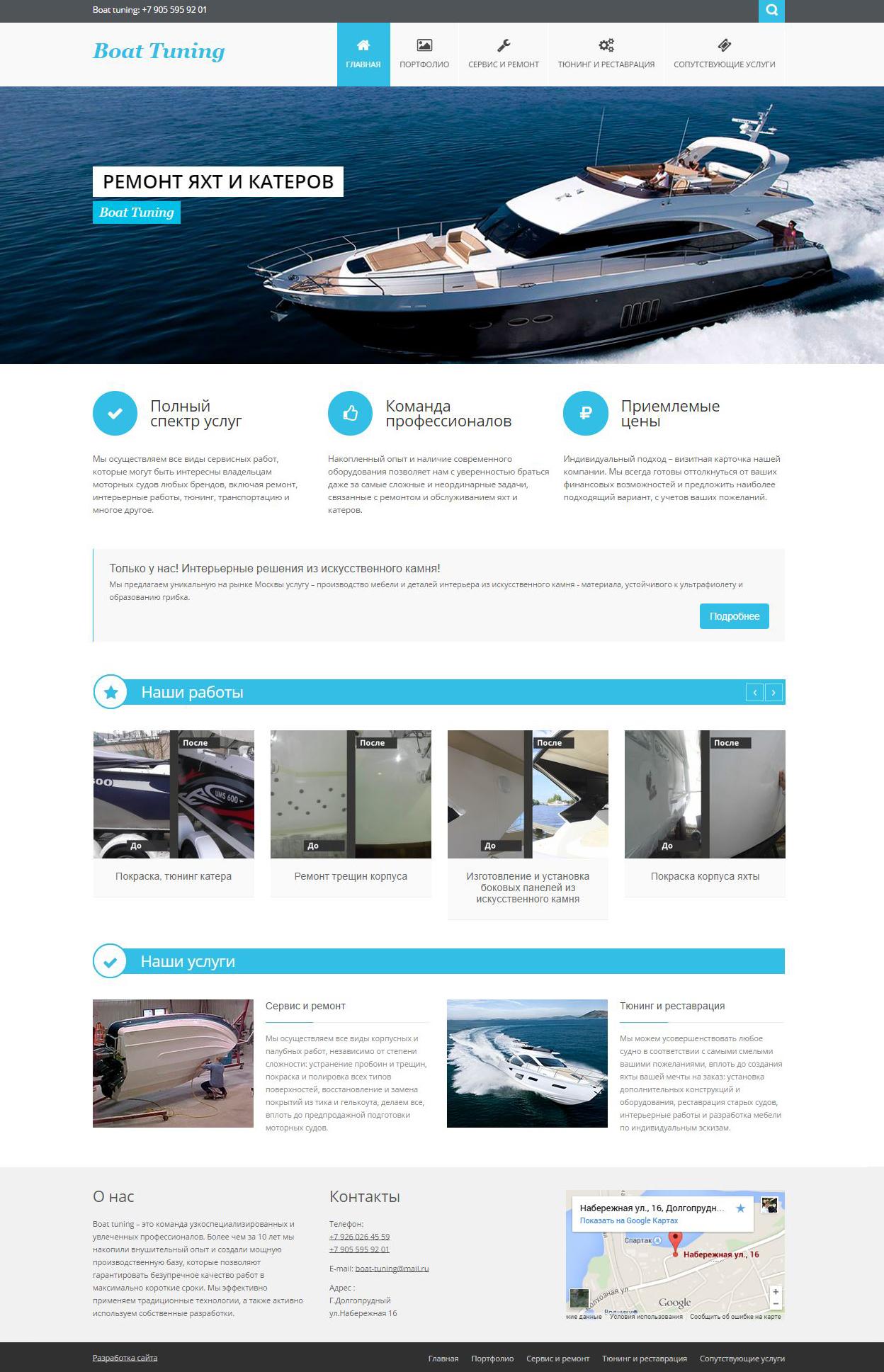 Создание сайта по ремонту катеров и яхт - главная