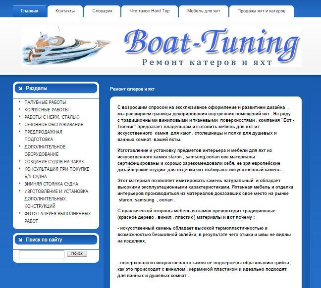 Создание сайта по ремонту катеров и яхт