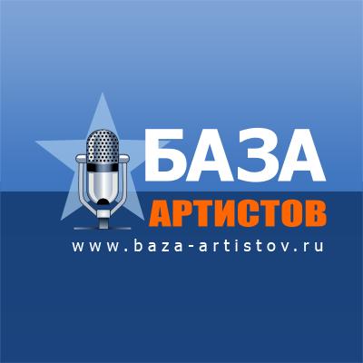 Перейти на портал «База Артистов»
