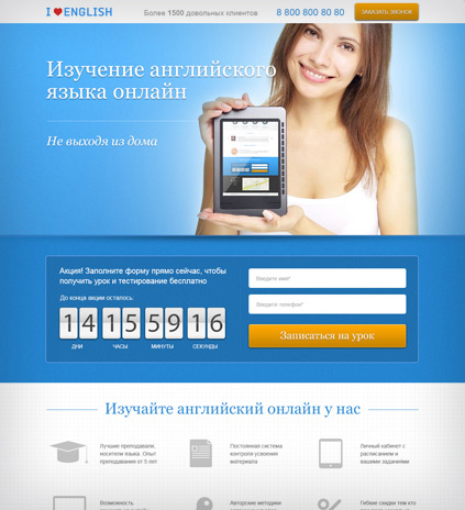 Макет лендинга от команды Promobug Web & Mobile