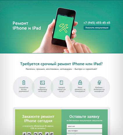 Ремонт iPhone и iPad