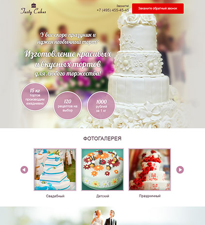 Изготовление красивых и вкусных тортов
