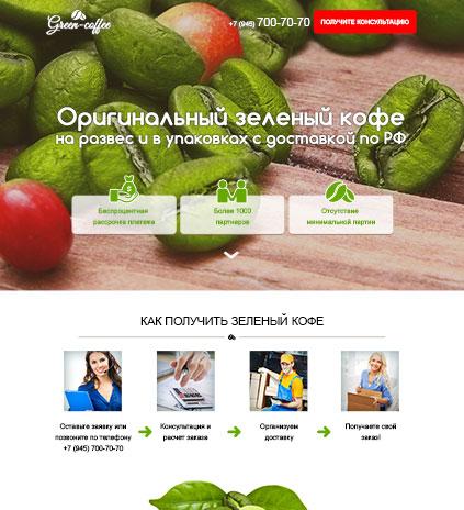 Оригинальный зеленый кофе с доставкой по РФ