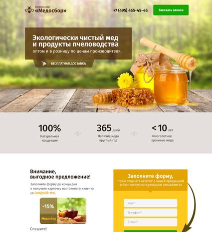 Экологически чистый мед