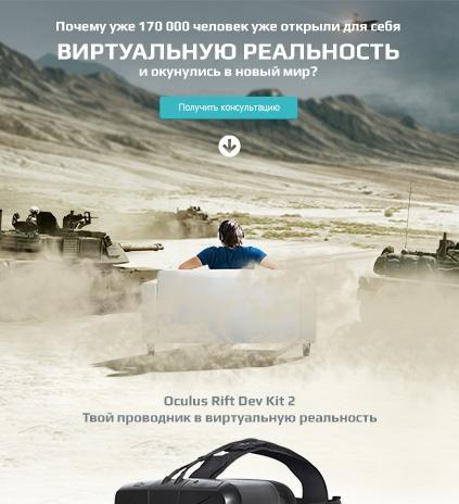 Oculus Rift Dev Kit 2 - Твой проводник в виртуальную реальность