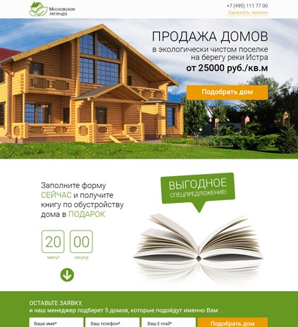 Продажа домов в коттеджном поселке