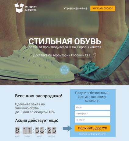 Стильная обувь оптом от производителей