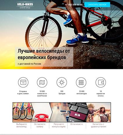 Велосипеды от европейских брендов