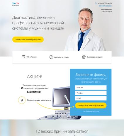 Услуги уролога и гинеколога