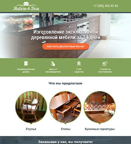 Изготовление эксклюзивной деревянной мебели