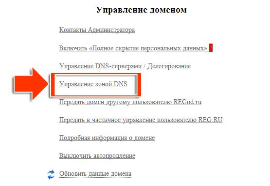 Управление зоной DNS