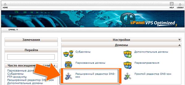 Расширенный редактор DNS-зон
