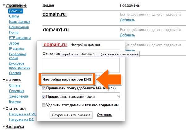 """Настройка параметров DNS"":"