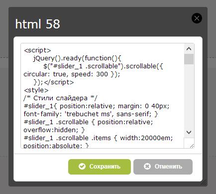 Произвольный HTML