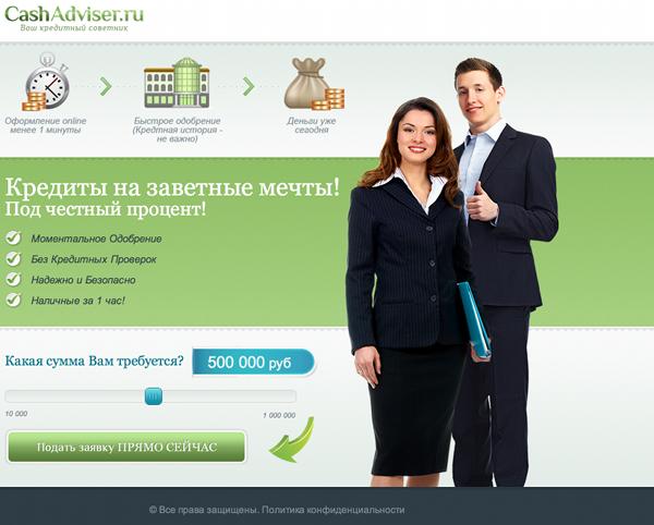 какой банк одобряет всем кредит SmartWool Американская