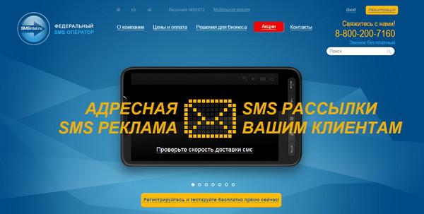 Обновление платформы LPgenerator: SMS-маркетинг с SMSintel
