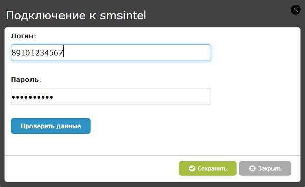SMSintel