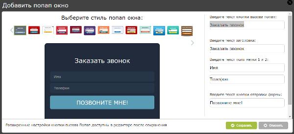 """Виджет """"Попап"""""""