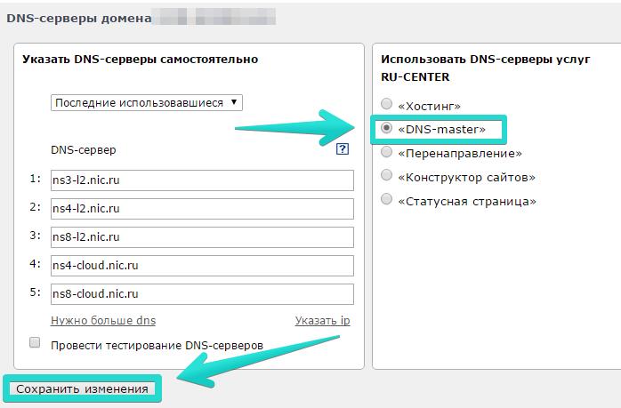Как сделать сервер на домене 190