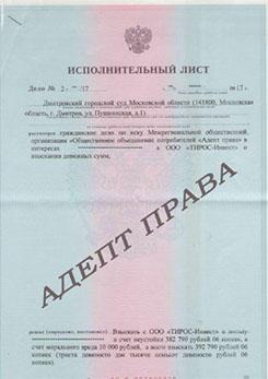 адепт права юридическая консультация