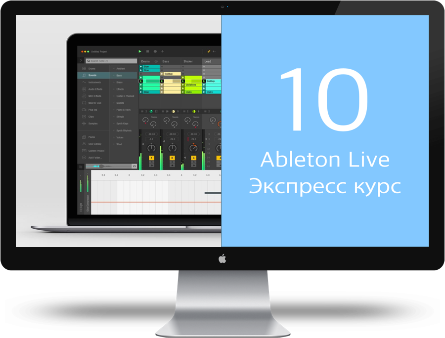Экспресс курс Ableton Live 10