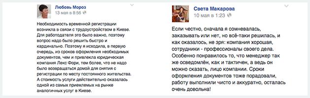 Временная регистрация в украине цена услуги по оформлению временной регистрации