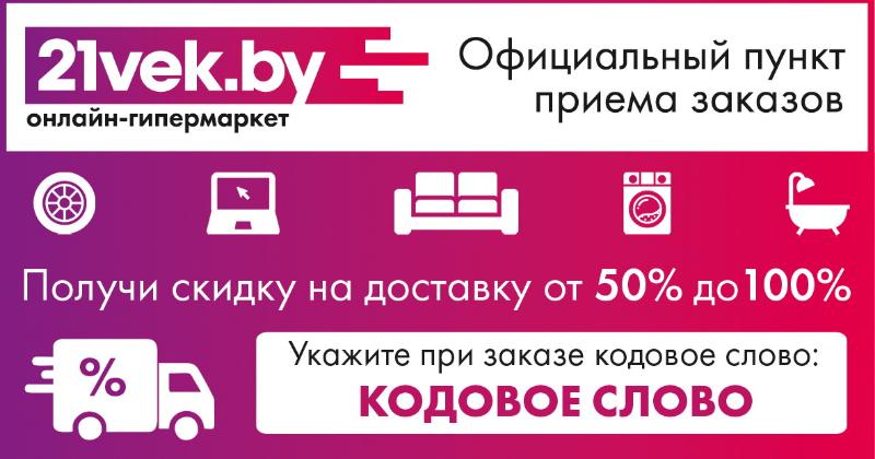 Онлайн гипермаркет