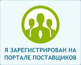 Mosoferta зарегистрирована на Портале Поставщиков
