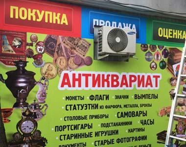 Баннер для антикварного магазина