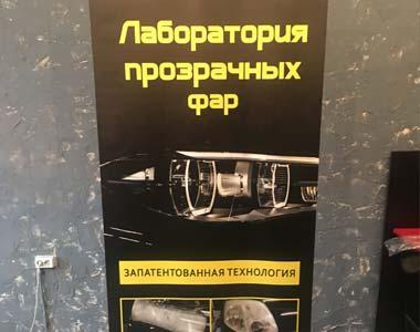 Баннер для магазина автозапчастей