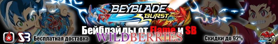 Вайлдберриз Бейблэйды SB и Flame