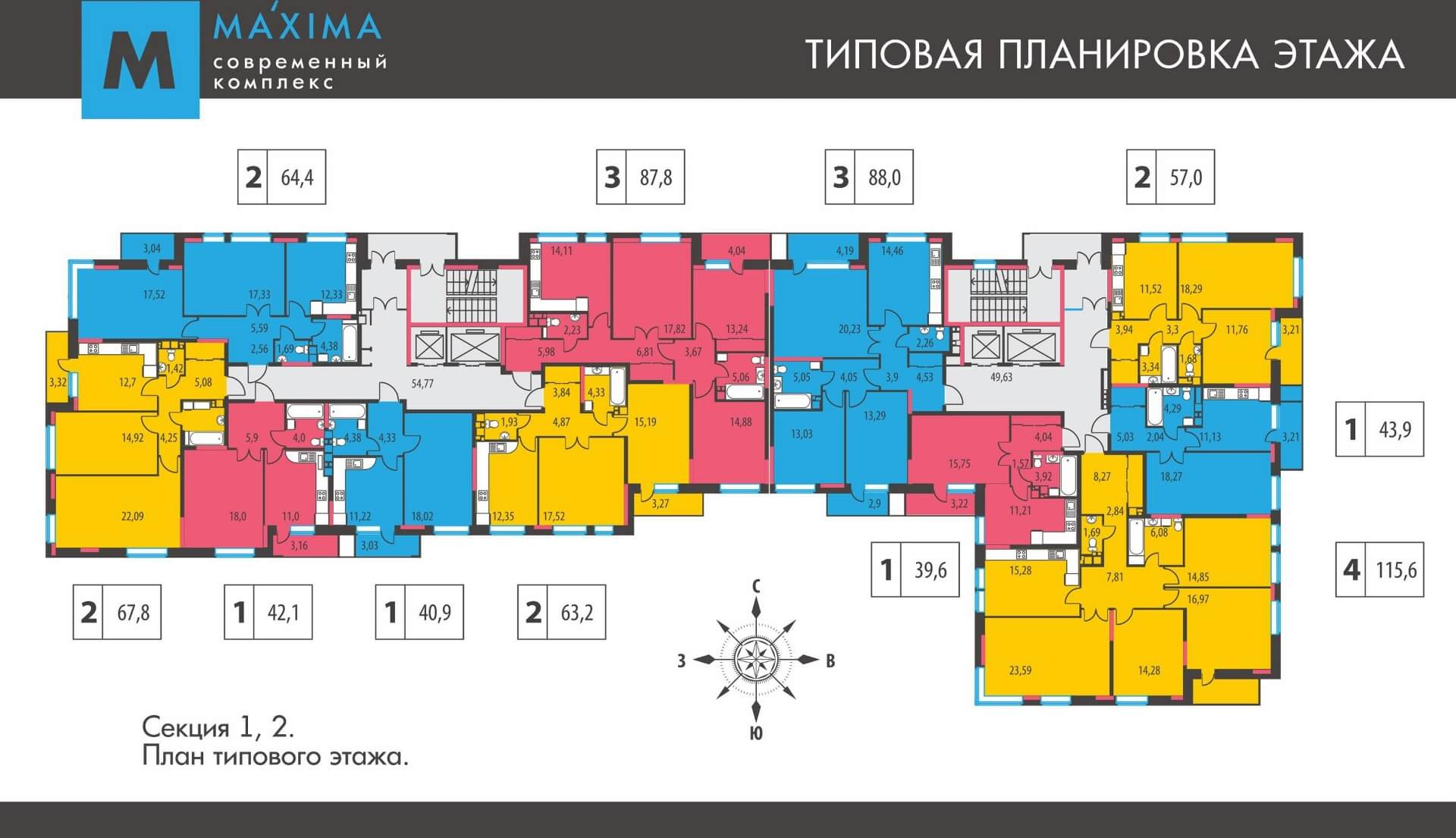Планировки ЖК Максима дом 1