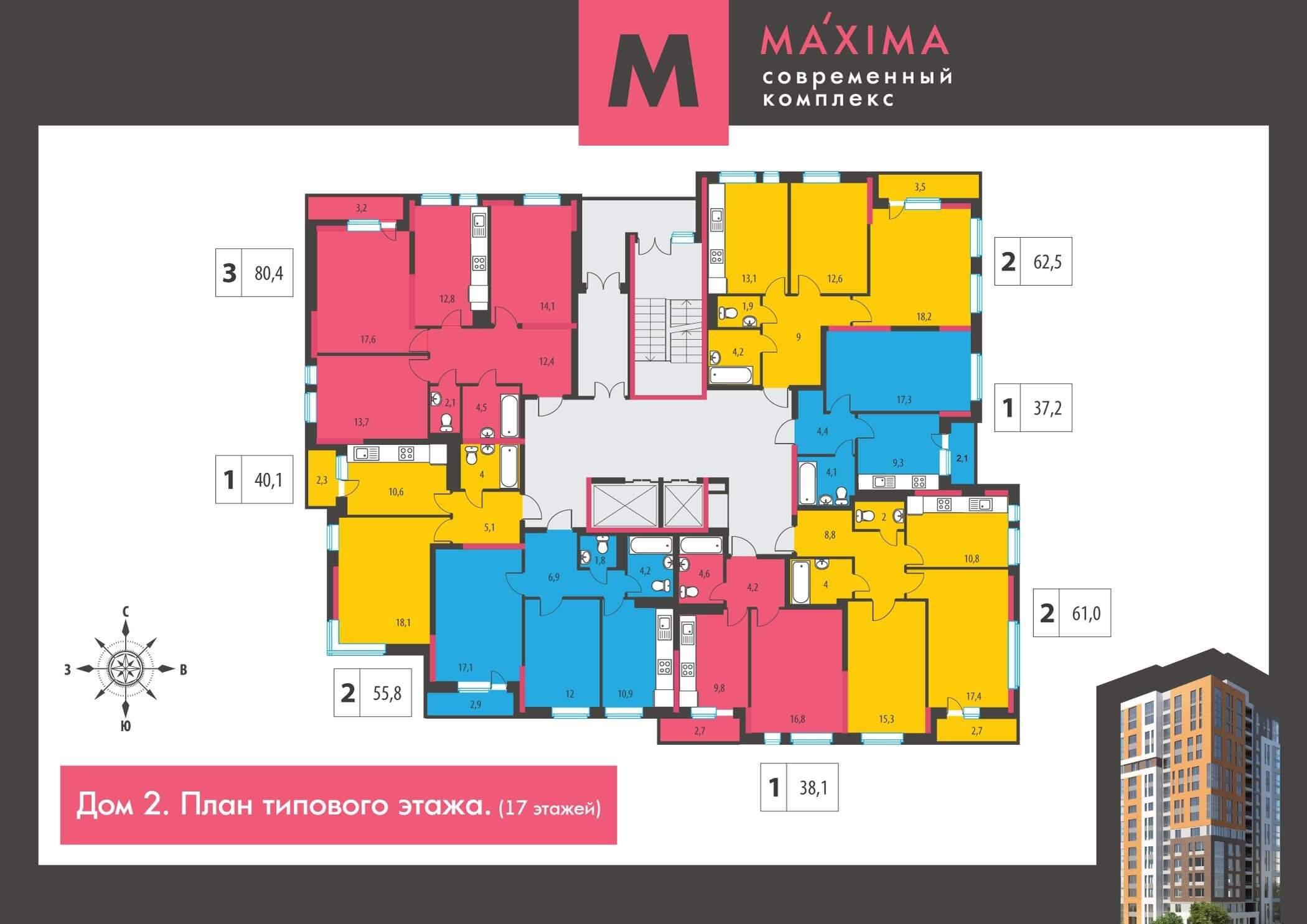 Планировки ЖК Максима дом 2