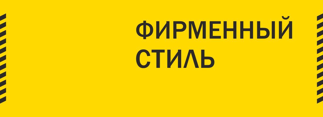 """Фирменный стиль от компании """"Логотип"""""""