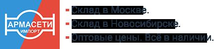 """ООО ТД """"Армасети"""""""