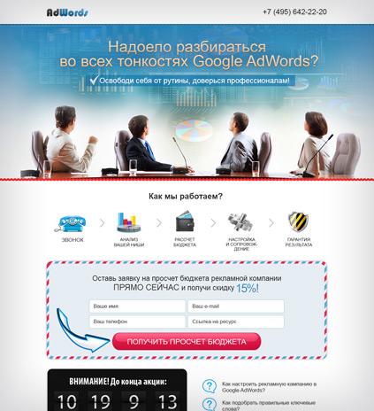 Контекстная реклама AdWords