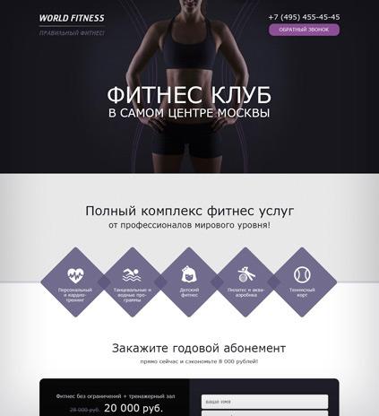 Комплекс фитнес услуг - Женщина