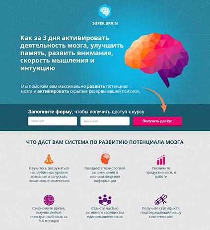 Система развития потенциала головного мозга