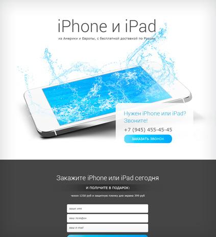iPhone и iPad с бесплатной доставкой