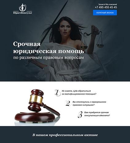 Срочная юридическая помощь