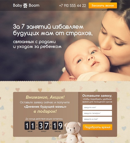 Тренинг для будущих мам