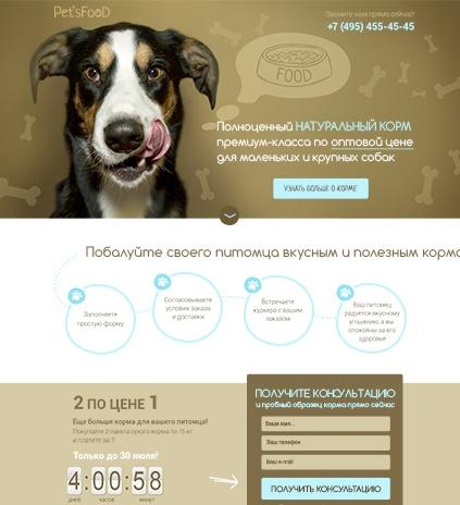 Натуральный корм для собак