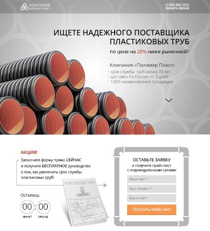Производство пластиковых труб