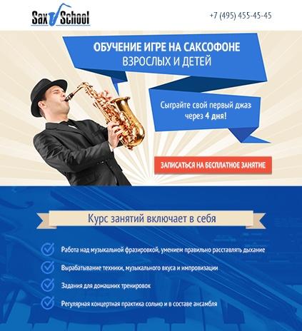 Обучение игре на саксофоне детей и взрослых